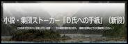 小説・集団ストーカー「D氏への手紙」(新設).png
