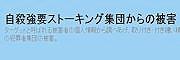 自殺強要ストーキング集団からの被害.jpg